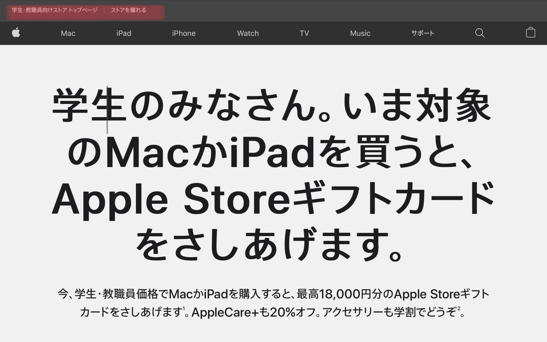 Apple学生・教職員ストア