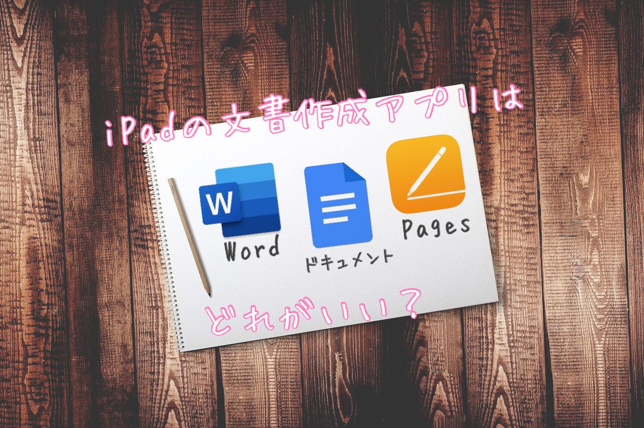 ipadの文書作成アプリ比較アイキャッチ