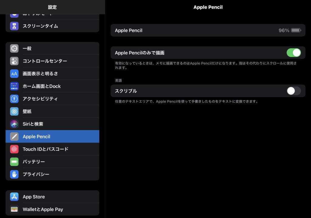 ipad「設定」→「Apple Pencil」