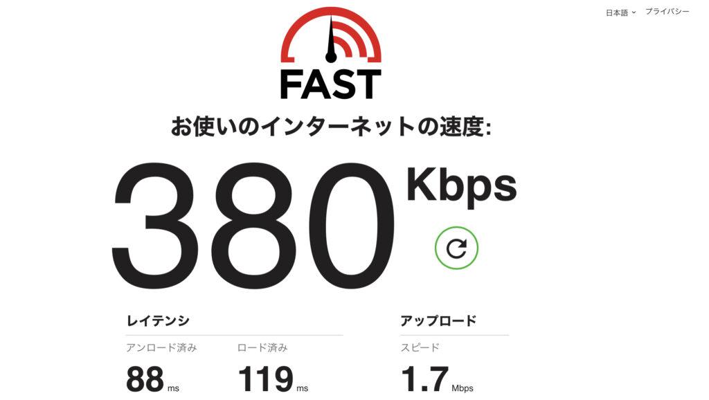 Bluetoothテザリングの通信速度